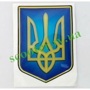 Наклейка (объемная, силиконовая) Герб Украины 10см x 7см