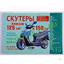 4Т 125/150 (Книга) Инструкция по обслужиыванию и ремонту скутера 120стр