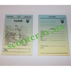 Талон владельца скутера с гербом Украины (чистый двухсторонний) PLK