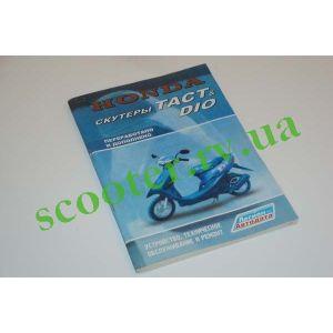 Honda DIO ZX TACT (Книга) инструкция по ремонту и обслуживанию