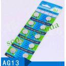 AG13 Alkaline Battery 1.55v